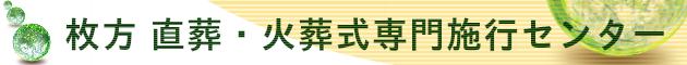 枚方  直葬・火葬式専門 葬儀施行センター
